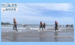 【青島鬼の洗濯板アクアスロン】日本財団海と日本PROJECTinみやざき2018#5